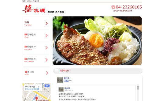 作品介绍|塞巴猫有限公司ー日本设计师网页网站设计 .